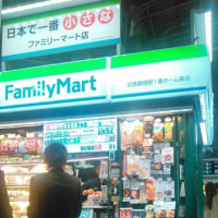 鶴橋のファミマは日本一