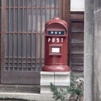 郵便受け。旧味噌蔵町片原町。