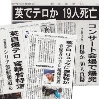 大衆操作のテクニック 「マンチェスターコンサート爆破事件」 2.