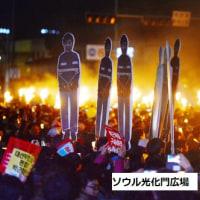 韓国の集団主義と政治