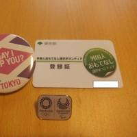 東京オリンピック 外国人おもてなし語学ボランティア