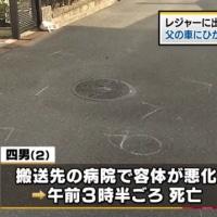 大阪・羽曳野市で父の車にひかれ2歳男児死亡