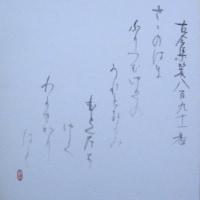 古今集第八百九一番笹の葉に(書)
