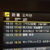 羽田空港  掲示