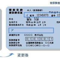 協会けんぽ:健康保険証の記載事項変更
