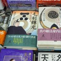 「黒田家三代」「毛利輝元」増刷御礼
