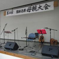 第24回邑楽館林母親大会で歌ってきただよ。