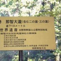 南紀 串本への旅!!