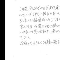 おぎやはぎ矢作さん、結婚おめでとうございます!!!