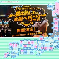 「SKE48 47都道府県全国ツアー」が再開。2/18(土)千葉県文化会館 ※地震で大分&熊本公演が中止以来