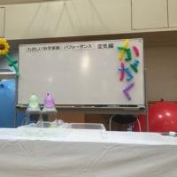 幼稚園で科学実験!