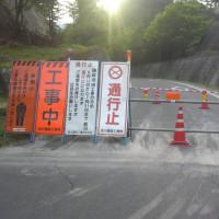 越道掘割舗装工事開始