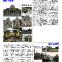 第4回 新橋から佃島,門前仲町のたび  セブンカルチャー「東京・有名建築散歩」②