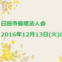 日田市倫理法人会 2016 年12月13 日(火) の連絡事項