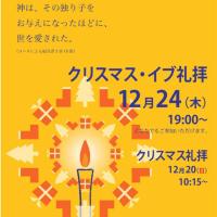 '15 クリスマス礼拝のお知らせ