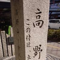 14:28 高野街道合流地点 2017/2/19