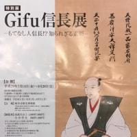 Gifu 信長展のご案内
