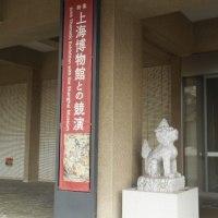 映像「江戸城の天守」&「上海博物館との共演」展を見ました(2017.2.11)@東京国立博物館 東洋館