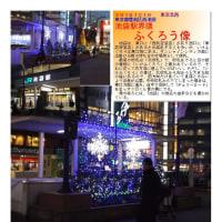 散策 「東京北西部-116」 ふくろう像 池袋駅界隈