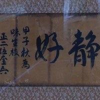 大阪市立栄小学校(旧・有隣尋常小学校)