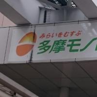 東京 多摩都市モノレールの延伸を!