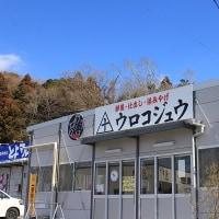 2/19 (日)いわき市その1