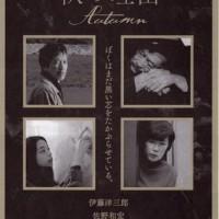 映画「秋の理由」―60歳を迎えた作家と編集者らを取り巻く人々の織りなす人間模様―