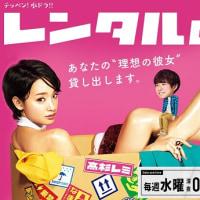 【ドラマ】『レンタルの恋』第1話~第5話