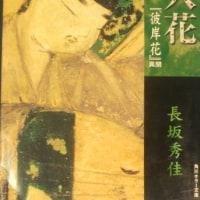 1155 死人花 『彼岸花』異聞(長坂秀佳 著)