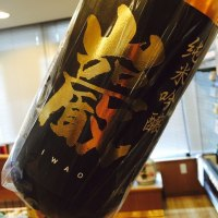巌 純米吟醸生酒