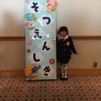ネオンちゃんの卒園式