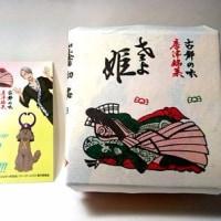 【佐賀県唐津市】 『サーガ!!! on ICE』コラボ商品 開花堂「さよ姫」