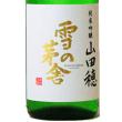 ◆日本酒◆秋田県・齋彌酒造店 雪の茅舎 純米吟醸生原酒 山田穂