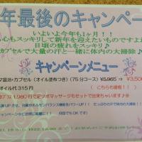 キャンペーンのお知らせ*\(^o^)/*