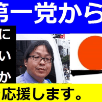 【KSM】日本第一党から『富山市議会議員選挙に立候補してみませんか?』日本第一党、桜井誠党首