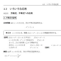2016年・東京大学・理系・数学・微積分・不等式の証明
