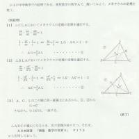 単純閉曲面に囲まれた図形の重心1 ~中学3年生数学教科書からの三角形の重心についての証明問題