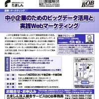 東京立川の中小企業向けビッグデータ活用講演に参加しよう!