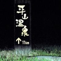 ♨平山温泉
