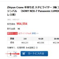5%off-Zhiyun Crane 手持ち式 スタビライザー 3軸 ブラシレス 360度 ジンバル (SONY NEX-7 Panasonic LUMIX シリーズ ミラーレス用)大歓迎