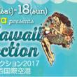 出演のお知らせ【LOVE HAWAII collection】