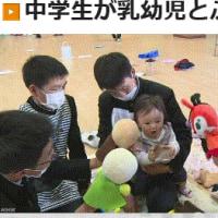 中学生が乳幼児とふれあう。毎年。岡山県高梁市。イジメや、将来、親になったときに幼児虐待防ぐ2次効果