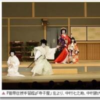 歌舞伎「菅原伝授手習鑑 寺子屋」。。