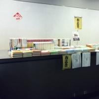 日本国際政治学会(幕張メッセ国際会議場)の有志舎 販売ブースです