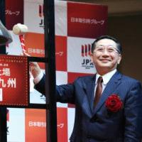 <JR九州>青柳社長会見一問一答「上場は大成功」