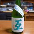 中島酒店さんから夏のお酒3種