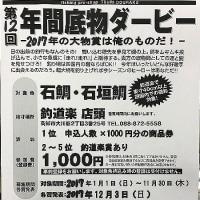 2016底物ダービー結果発表!