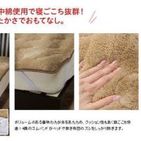 暖か敷布団