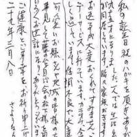 一枚の葉書き