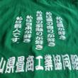 岡山県畳組合Tシャツ